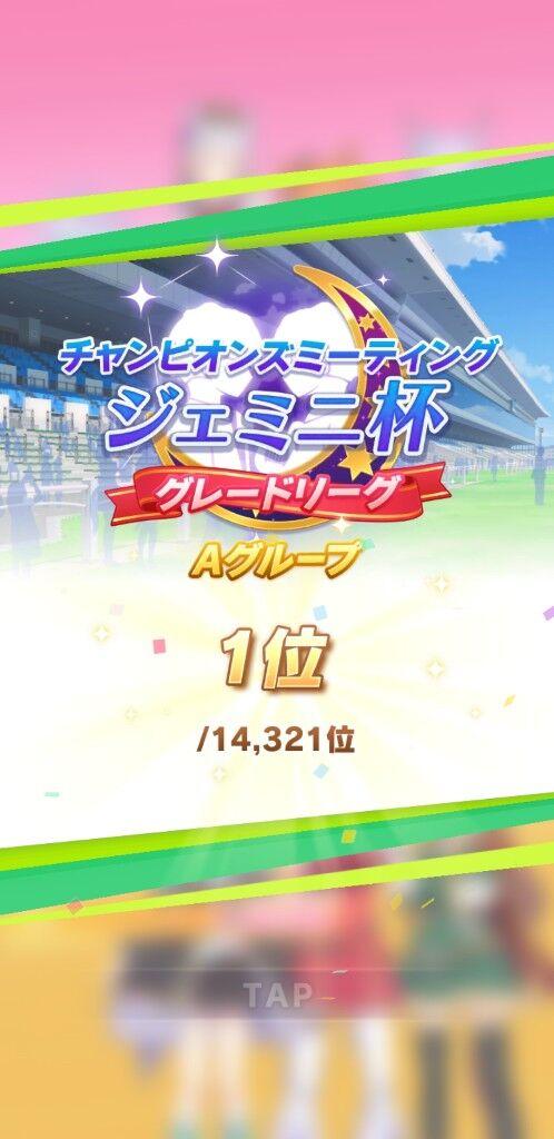 【ウマ娘】ジェミニ杯決勝戦、ついに開幕!