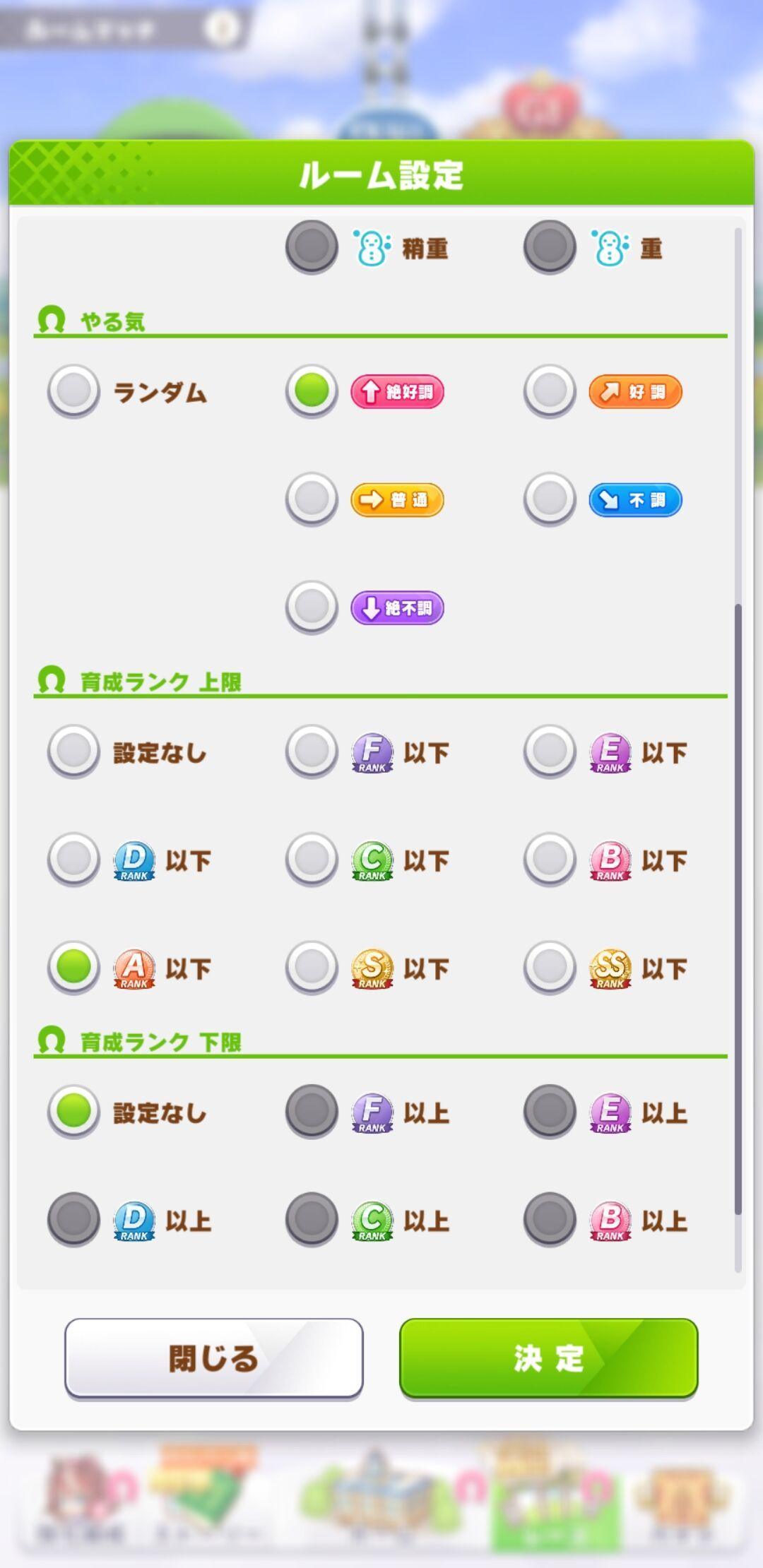 【ウマ娘】ルームマッチ細かく設定できるしええ機能やん!!!