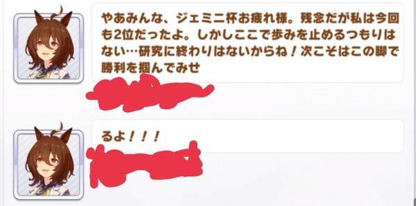 【ウマ娘】あのなりきりタキオンサークルの他メンバーのコメント